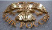 RUSIA: BANCA CENTRALA tinta unui ATAC CIBERNETIC! FRAUDA de MILIOANE